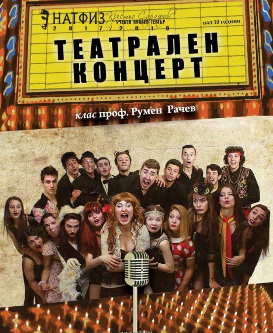 Театрален концерт