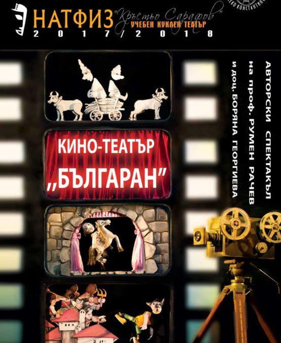 """Кино-театър """"Българан"""""""