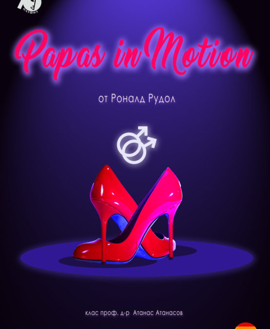 Papas in Motion