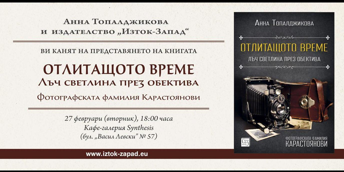 """Представяне на книгата на проф. д.н. Анна Топалджикова """"Отлитащото време. Лъч светлина през обектива"""" – 27.02, 18.00 ч."""