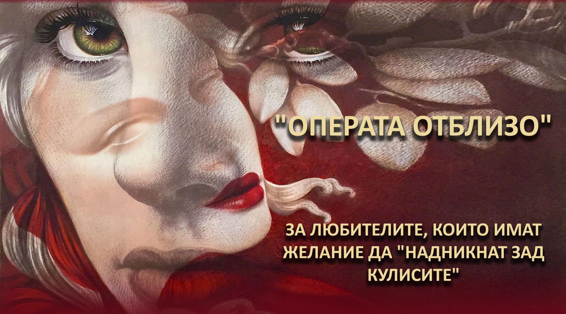 """""""Операта отблизо"""" – 20.02 (вторник), 12.00 ч., Сцена 47"""