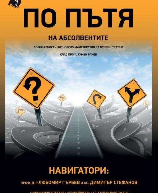 По пътя (Вечер на класа на проф. Румен Рачев)