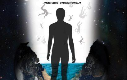 """""""НОВА ЗЕМЯ"""" (ПРЕМИЕРА), 19.30 ч., СЦЕНА 47"""