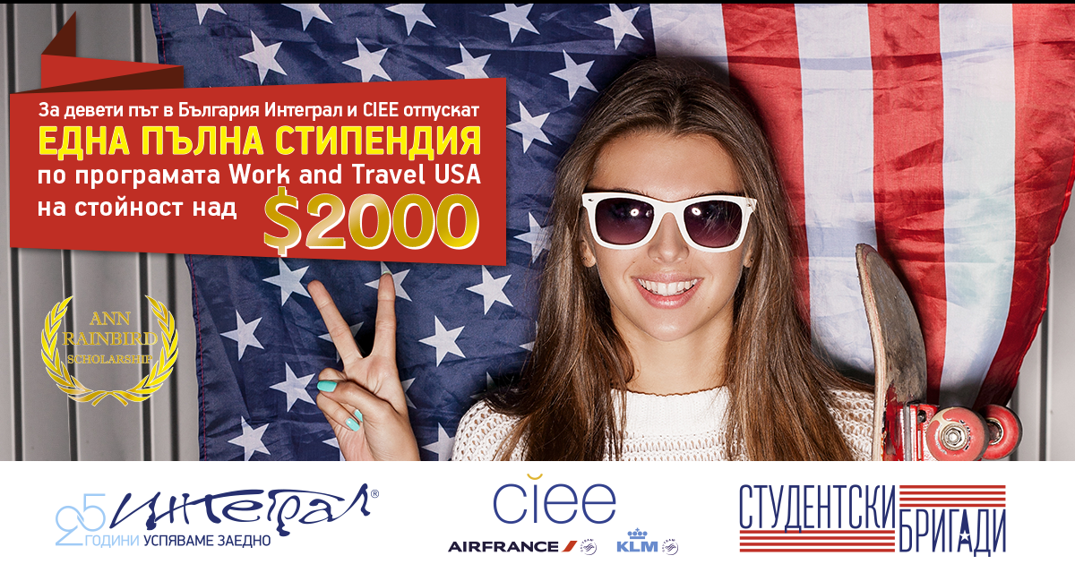 "СТИПЕНДИЯ ""Ann Rainbird"" ПО ПРОГРАМАТА ""Work and Travel USA"""