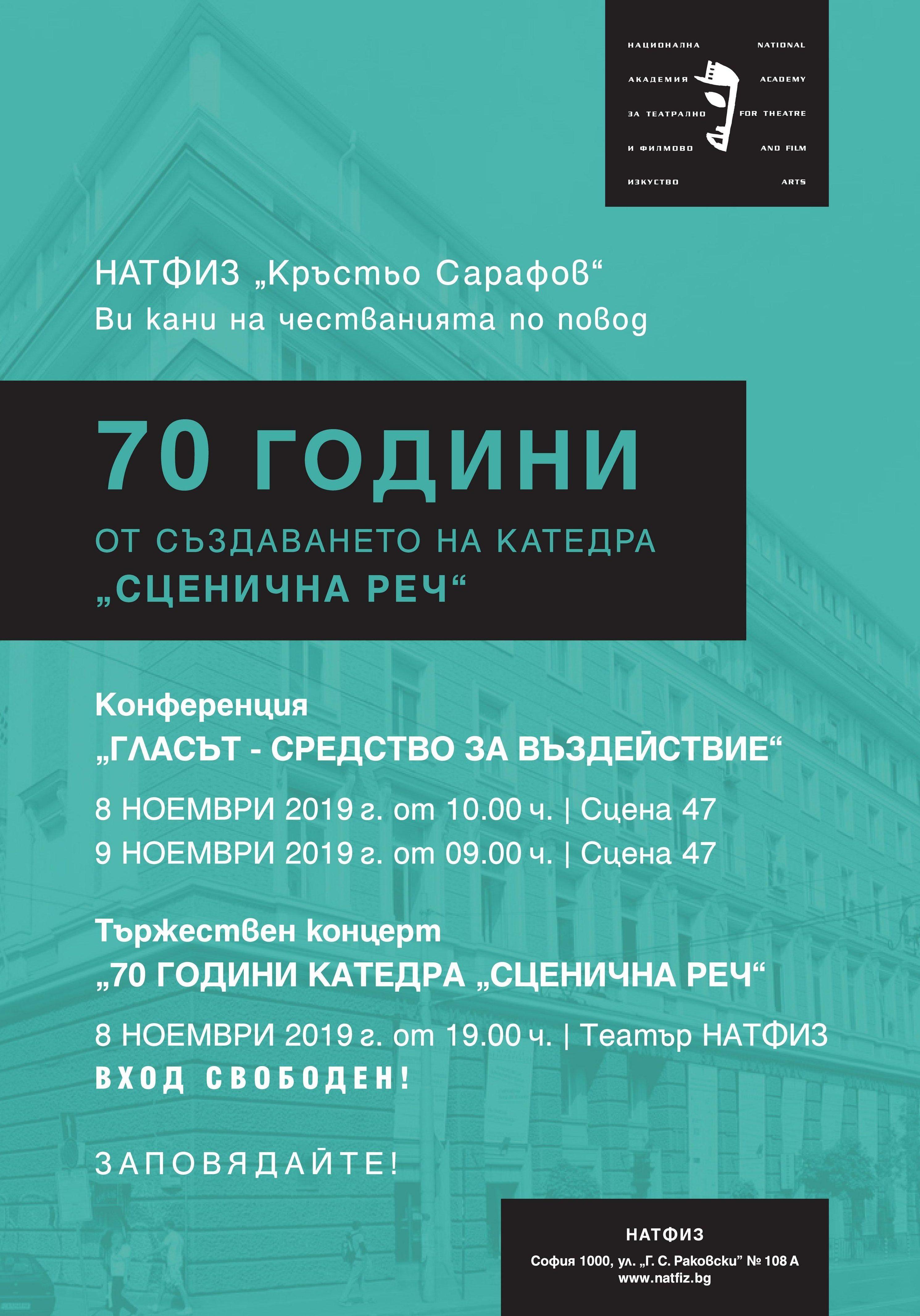 """70 ГОДИНИ КАТЕДРА """"СЦЕНИЧНА РЕЧ"""""""