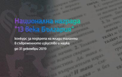 "Национална награда ""13 века България"" – конкурс"
