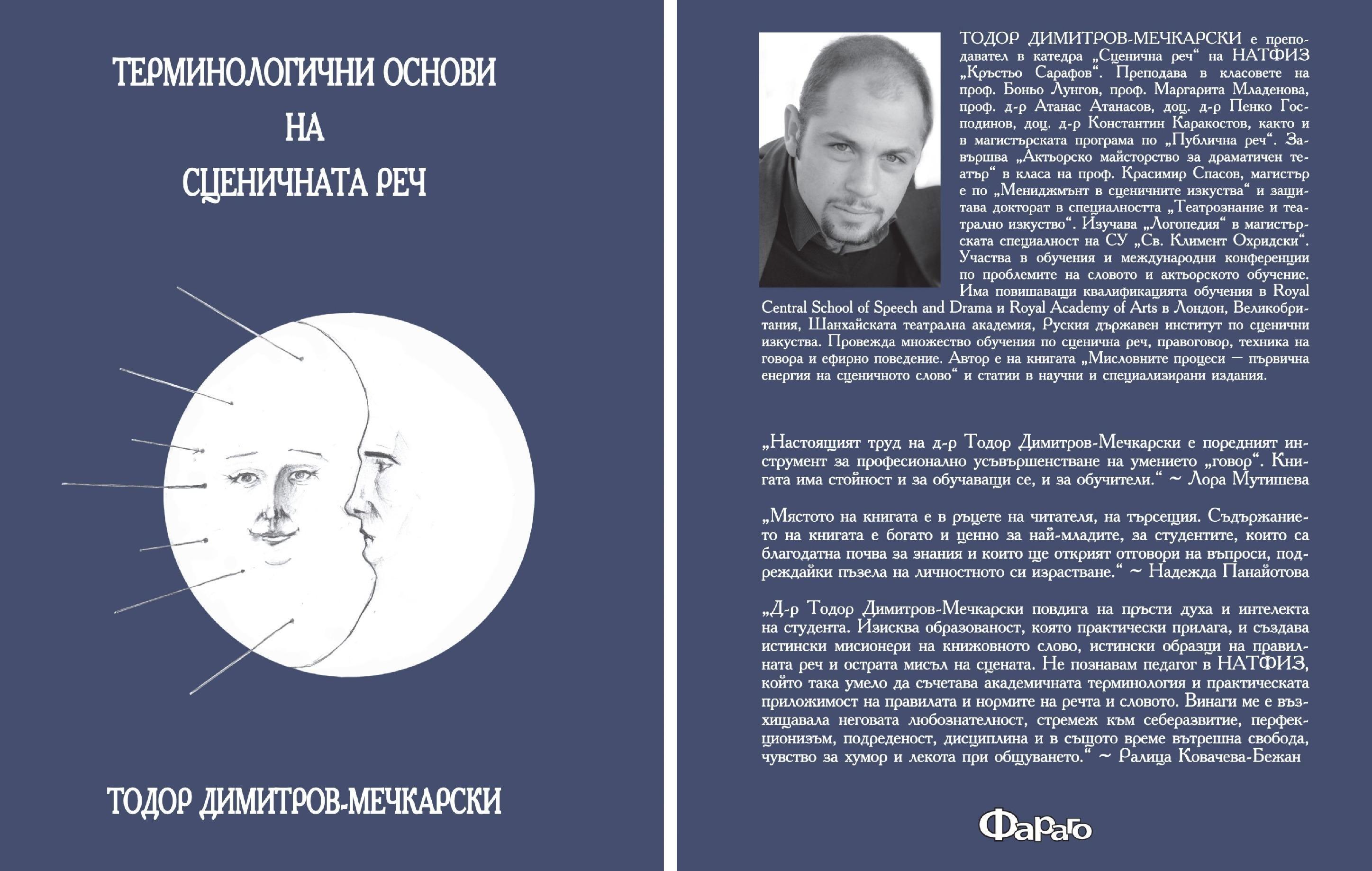 """Излезе втората книга на гл. ас. д-р Тодор Димитров-Мечкарски, """"Терминологични основи на сценичната реч"""""""