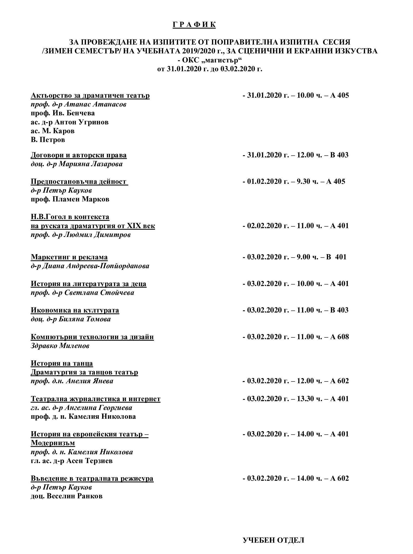 """Поправителна сесия- зимен семестър 2019/2020 – ф-т Сценични изкуства и о.к.с. """"Магистър"""" ф-т Екранни изкуства"""