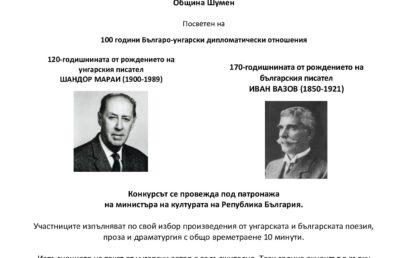 ХХVII Национален конкурс за изпълнение на унгарска и българска литература, Шумен 2020