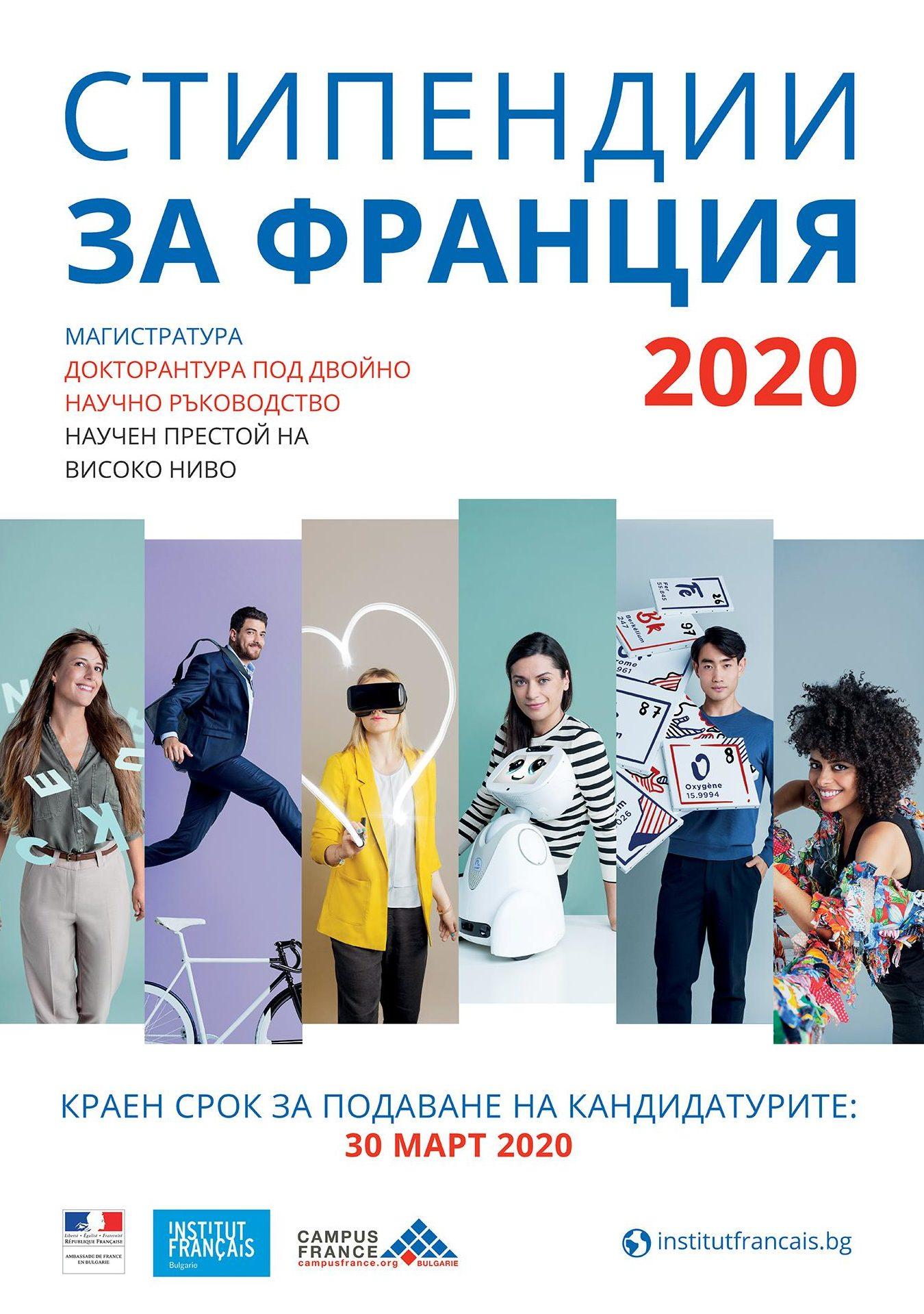 Стипендии за Франция за 2020 година
