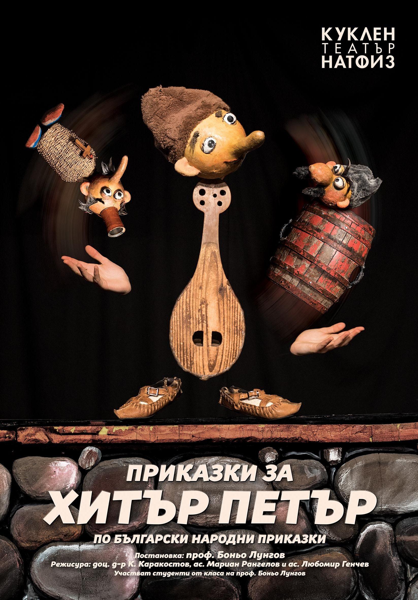 Очаквайте на сцената на Куклен театър НАТФИЗ…