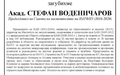 Скръбна вест – почина акад. Стефан Воденичаров