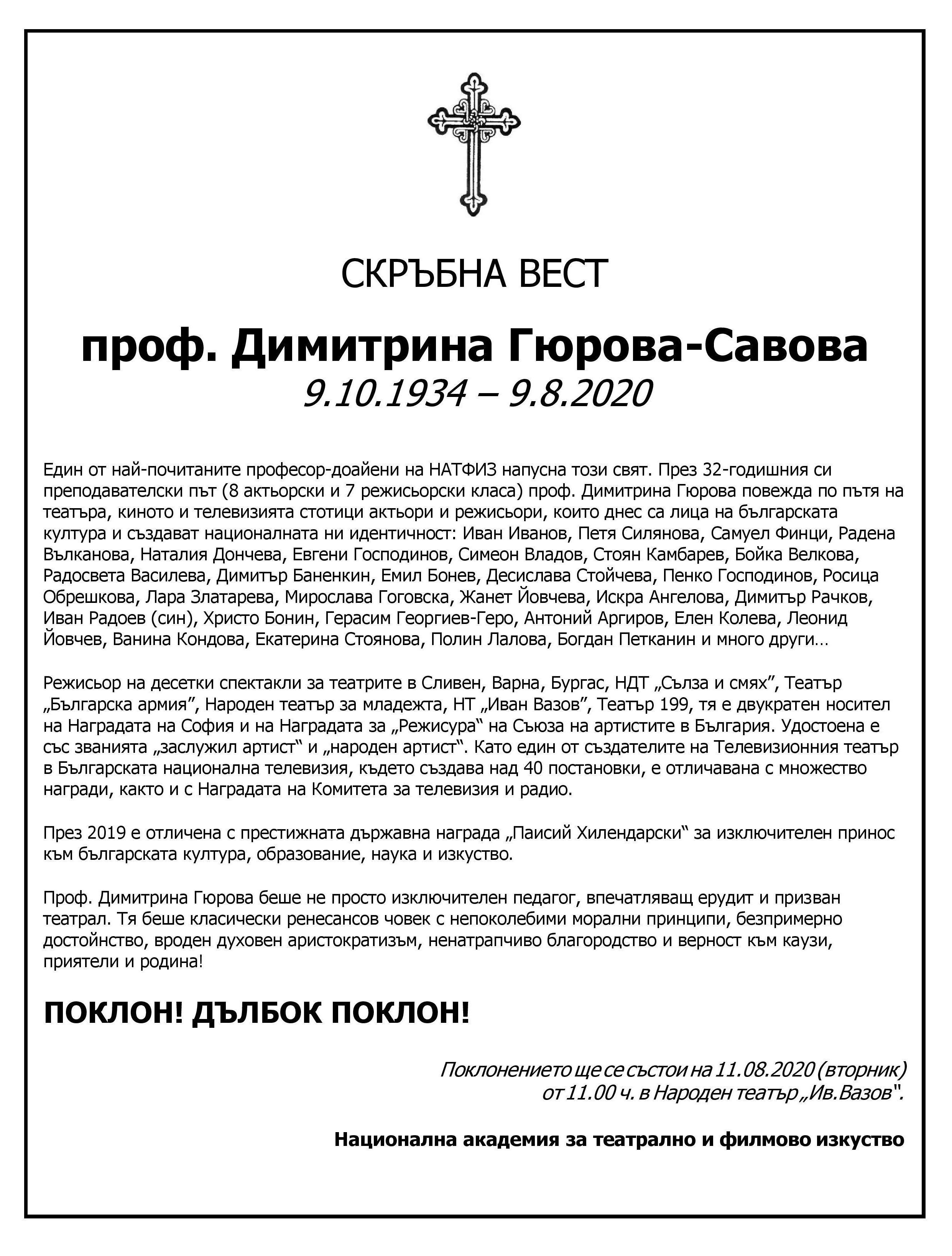 Скръбна вест – почина проф. Димитрина Гюрова