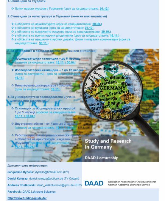 Стипендии на германската служба за академичен обмен (DAAD) 2021/2022