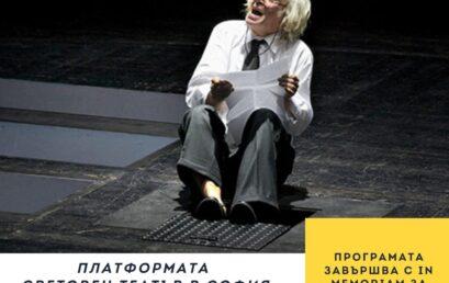 Световен театър в София с дигитално издание