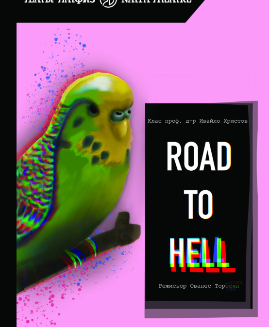 Road to Hell /ПРЕМИЕРА/