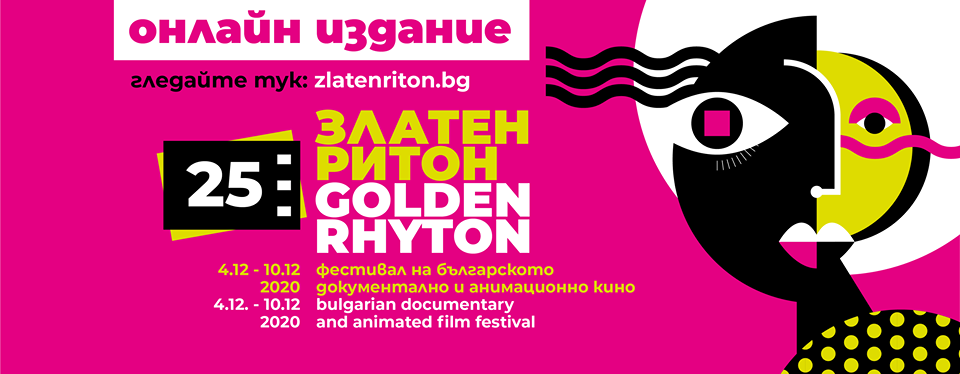 """Фестивал """"Златен Ритон"""" 2020 – онлайн издание"""