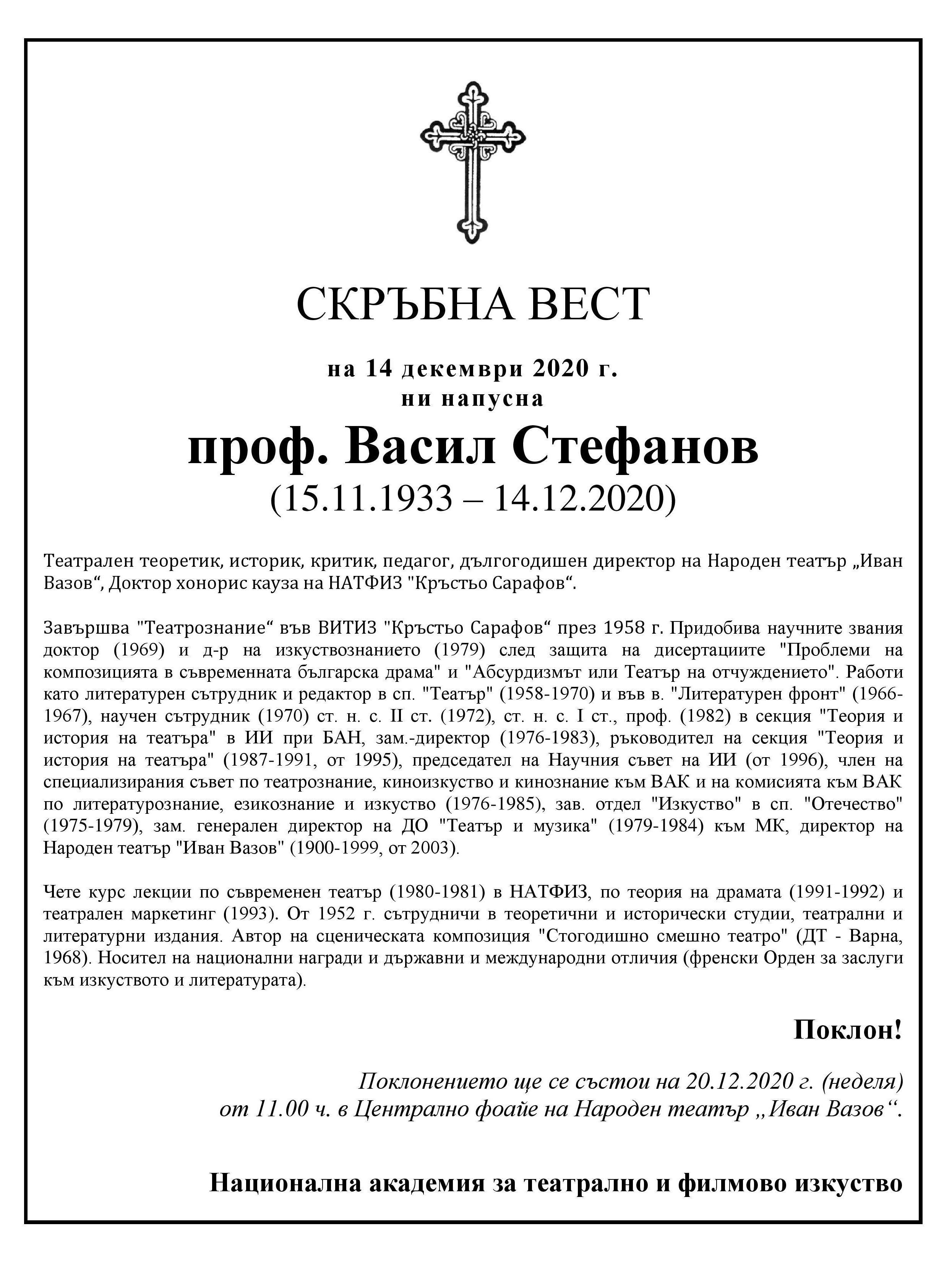 Скръбна вест – почина проф. Васил Стефанов