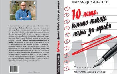 """Проф. д.н. Любомир Халачев издаде нова книга с разкази – """"10 неща, които никога няма да правя"""""""