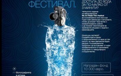 "Международен конкурс за кратки филмови форми ""We Art Water"""