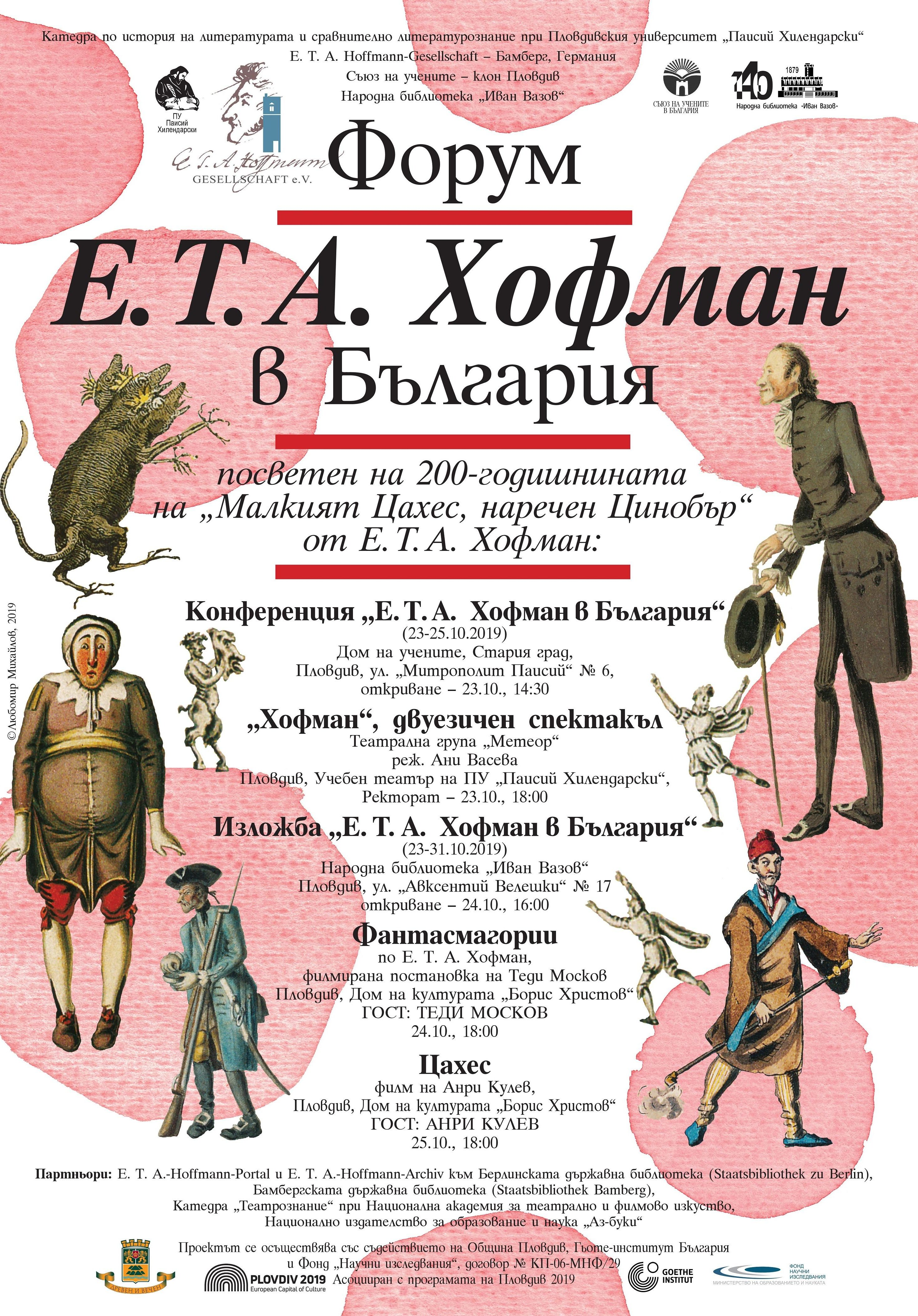 """Форум Е. Т. А. Хофман в България – посветен на 200-годишнината на """"Малкия Цахес, наречен Цинобър"""" от Е. Т. А. Хофман"""