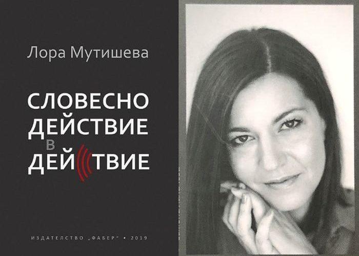 """Премиера на книгата на д-р Лора Мутишева, """"Словесно действие в действие"""""""