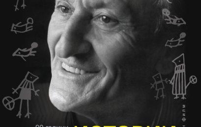 """""""Истории за птици, хора и други чудеса""""- филм посветен на 90 г. от рождението на Йордан Радичков – реж. Любомир Халачев"""