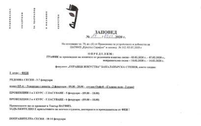 Изпитна сесия, зимен семестър 2019/2020,  – ГРАФИК – ф-т Екранни изкуства