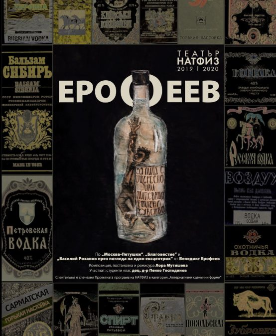 Ерофеев