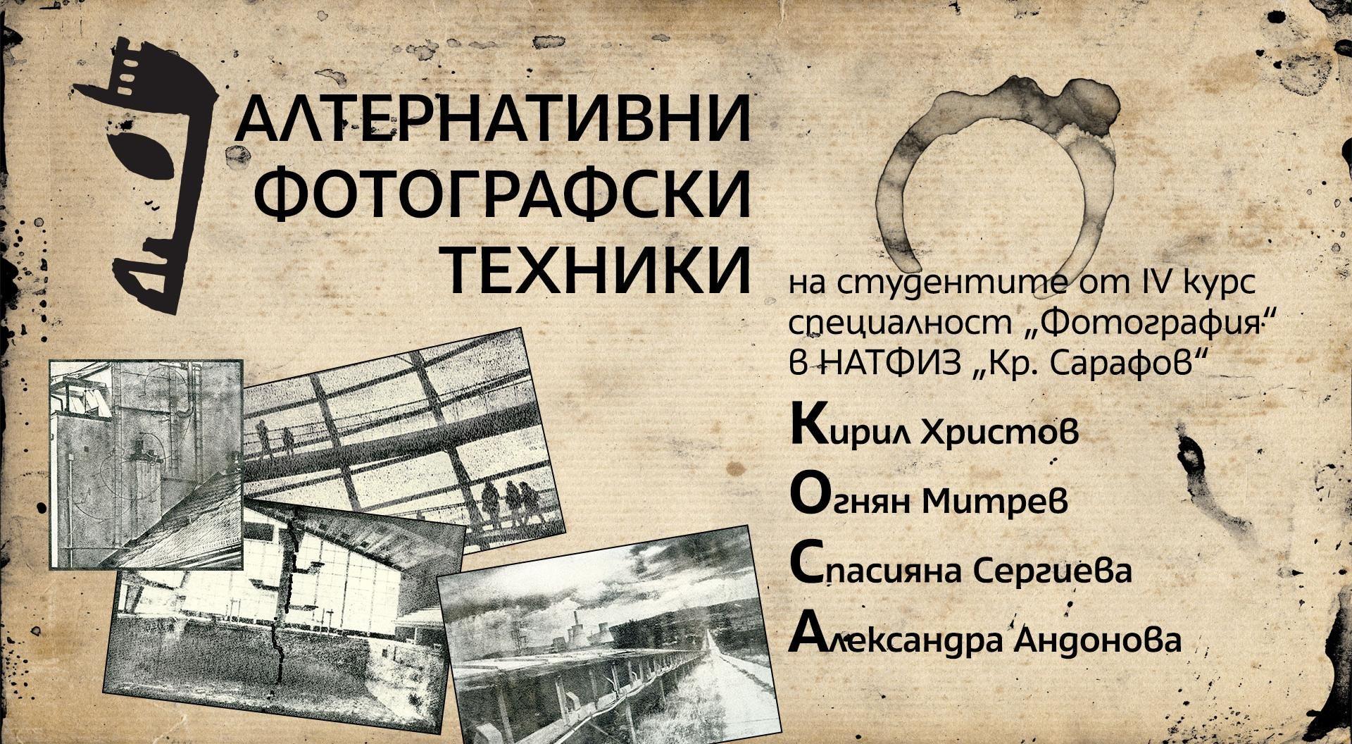 "Изложба ""Алтернативни фотографски техники"" – специалност ""Фотография"" – 10-31 март"