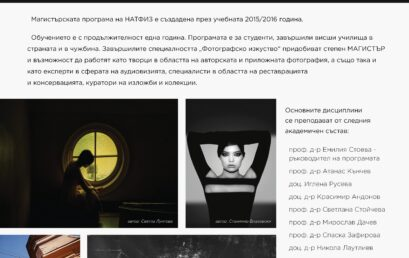"""Кандидатстудентски консултации за магистърска програма """"Фотографско изкуство"""""""