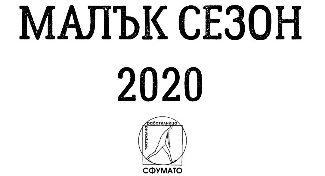"""Отворена покана за участие в """"Малък сезон"""" 2020"""