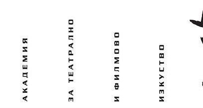 """Кандидатстудентски консултации за магистърските специалности """"ТЕАТРАЛНО ИЗКУСТВО"""" и """"ОБРАЗОВАТЕЛЕН И ТЕРАПЕВТИЧЕН КУКЛЕН ТЕАТЪР"""""""