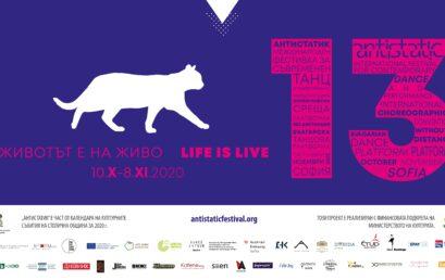 """13-то издание на Международния фестивал за съвременен танц и пърформанс """"Антистатик"""""""