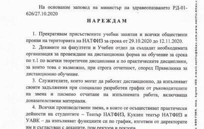 Заповед №379/28.10.2020 – във връзка с Covid-19