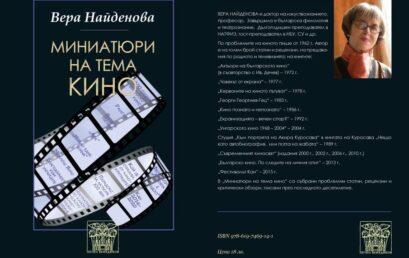 Отворено писмо от проф. д.н. Вера Найденова