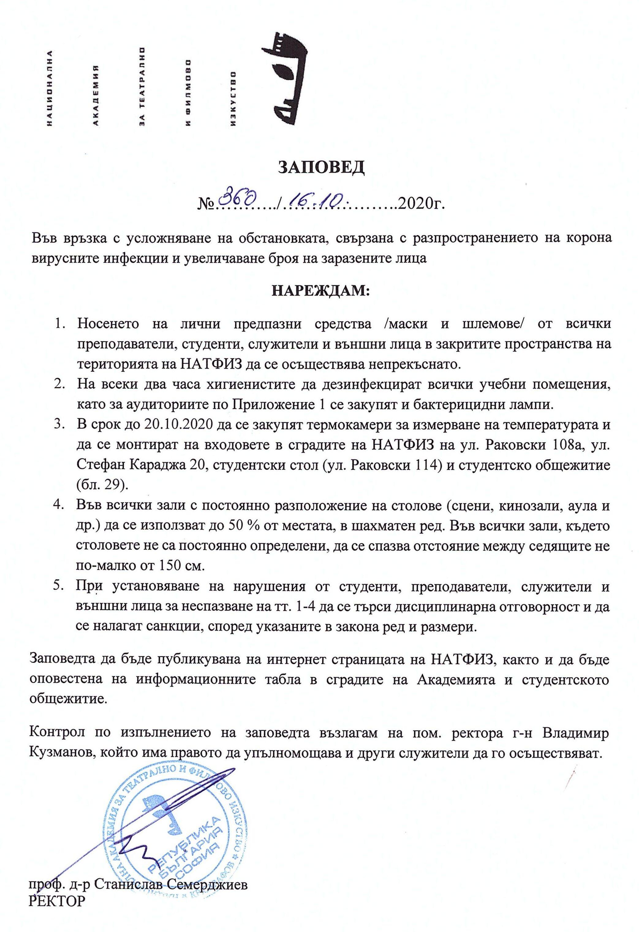 Заповед №360 /16.10.2020 г. – мерки във връзка с разпространението на коронавирус и увеличаване на броя на заразените лица