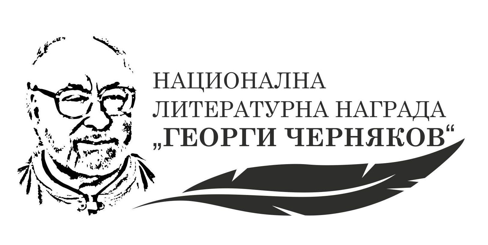 "НАЦИОНАЛНА ЛИТЕРАТУРНА НАГРАДА ""ГЕОРГИ ЧЕРНЯКОВ"" 2020 – Конкурс за студенти – литературни творци"