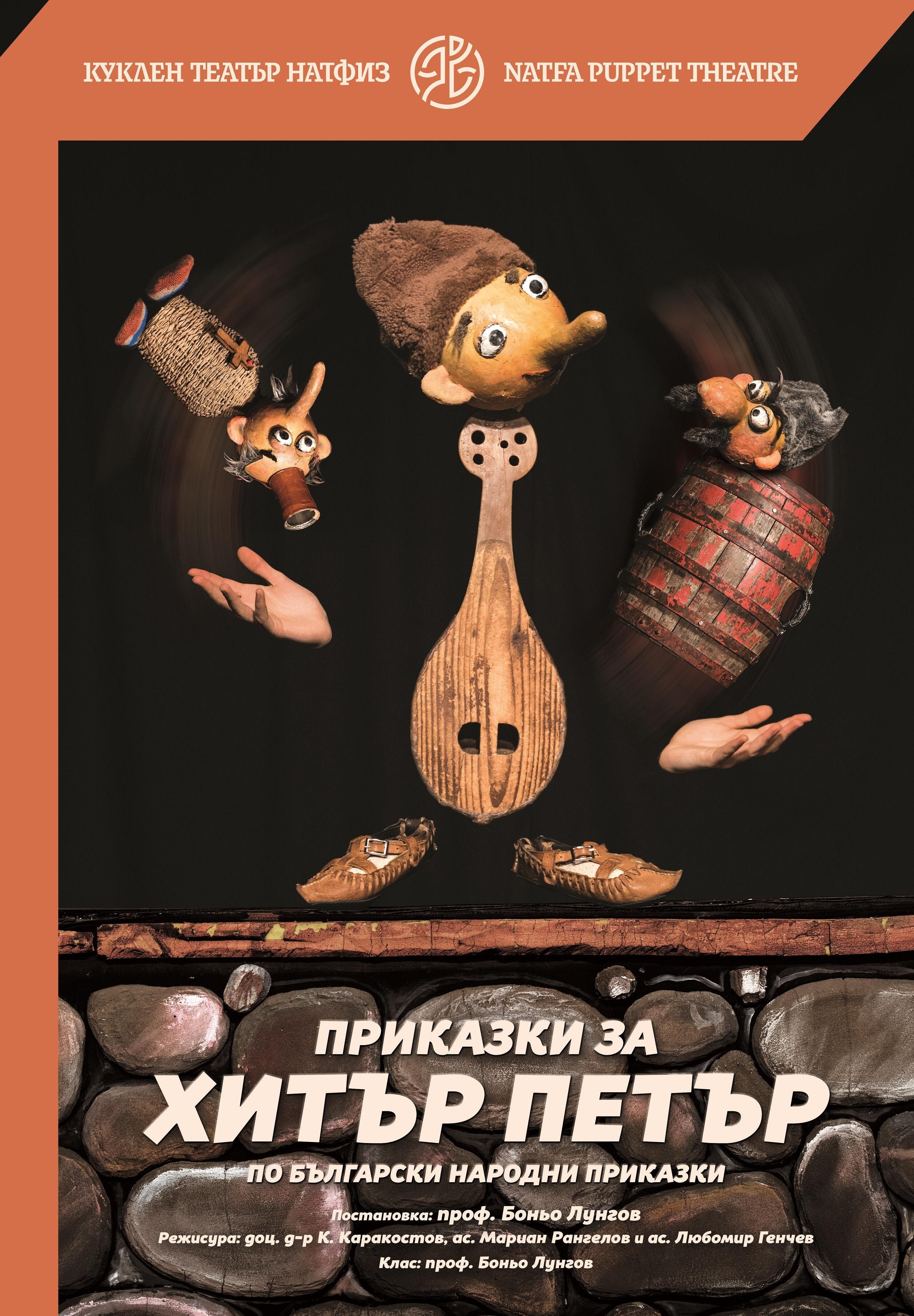 """Очаквайте на сцената на Куклен театър НАТФИЗ… """"Приказки за Хитър Петър"""" и """"Момче и вятър"""""""