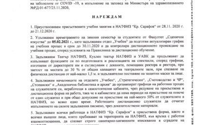 Заповед №411/27.11.2020 – в изпълнение на заповед на Министъра на здравеопазването №РД-01-667/22.11.2020