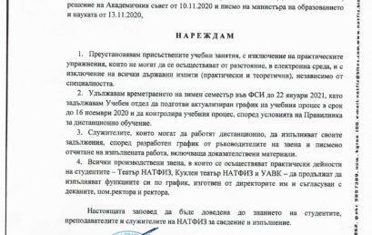 Заповед №395 / 12.11.2020 г. – във връзка с Covid-19
