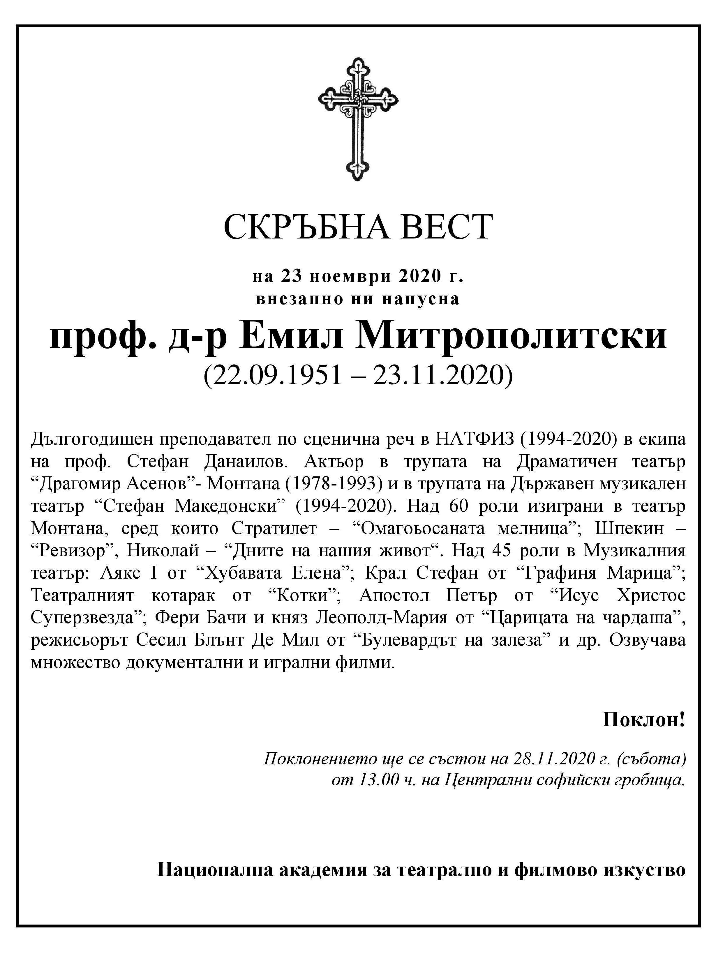 Скръбна вест – почина проф. д-р Емил Митрополитски