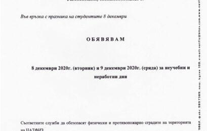 Заповед №412/ 01.12.2020 – 08.12 и 09.12, неучебни и неработни дни