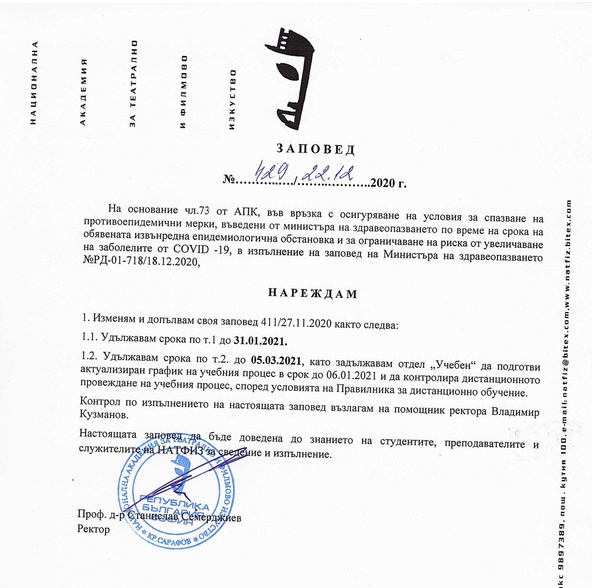 Заповед № 429 / 22.12.2020 г. – във връзка с Covid-19
