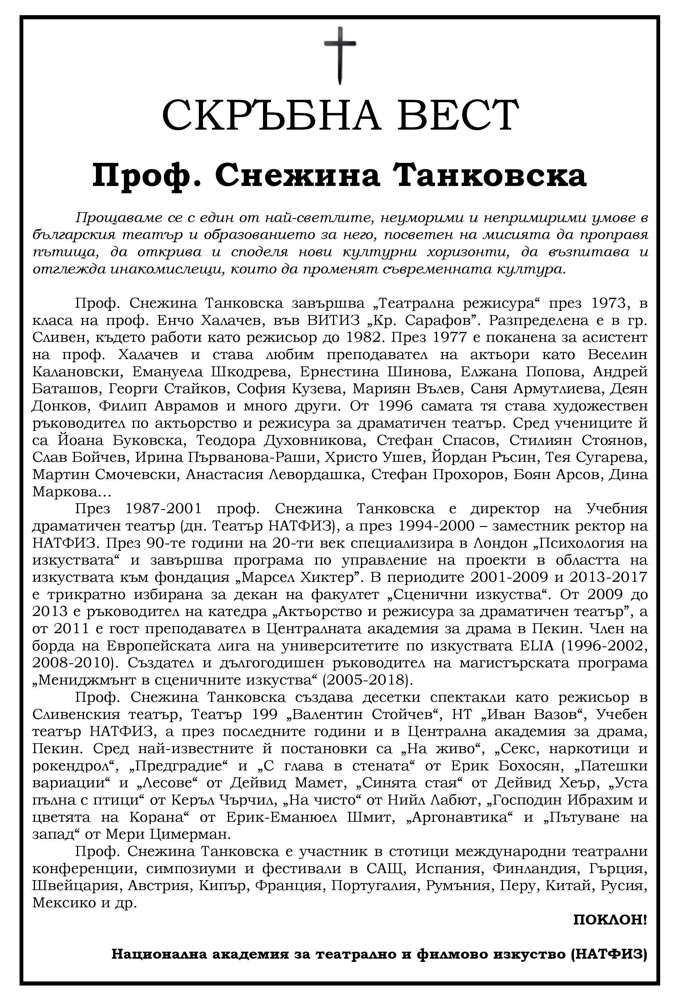 Скръбна вест – проф. Снежина Танковска
