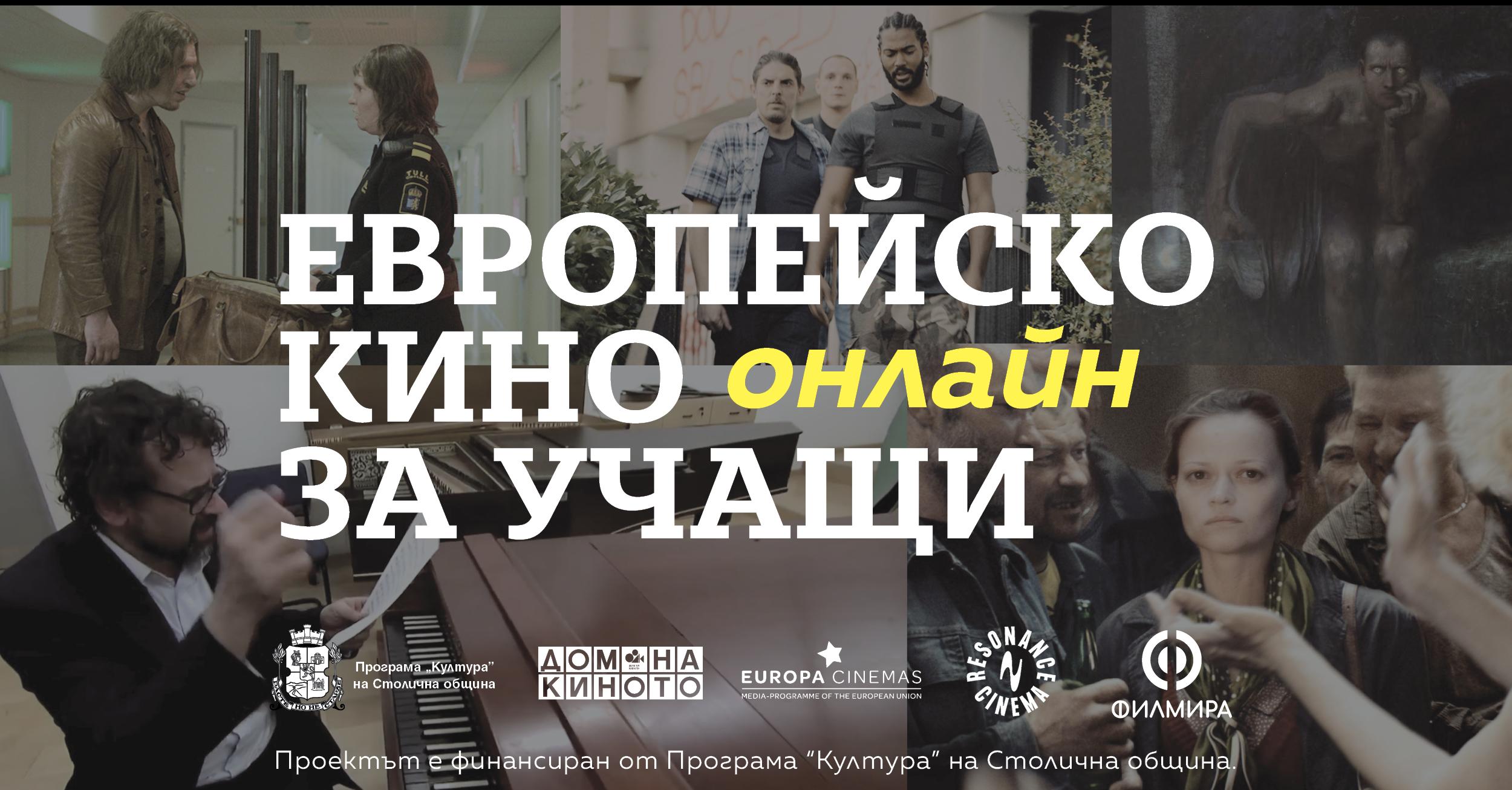 ЕВРОПЕЙСКО КИНО ЗА УЧАЩИ продължава онлайн и през януари 2021