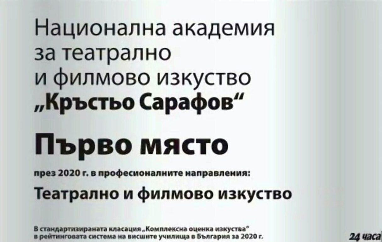 НАТФИЗ отново е сред най-добрите български университети