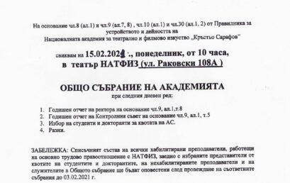Общо събрание на Академията – 15.02.2021 г., 10.00 ч., Театър НАТФИЗ