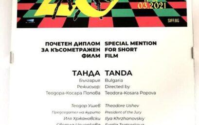 """Награда за филма """"Танда"""" (реж. Теодора-Косара Попова) на 25-тото издание на София Филм Фест"""