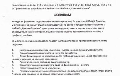 Заповед №55/02.03.2021 г. – Конкурс за финансово подпомагане на научни проекти, НАТФИЗ